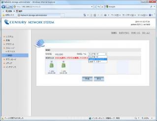 NAS管理画面RAID構築