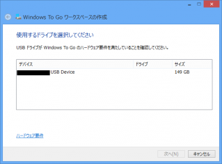 WindowsToGo02.png