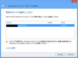 WindowsToGo03.png
