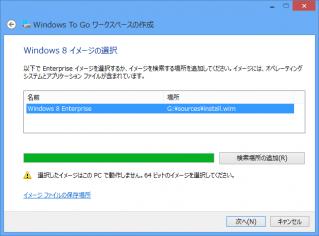 WindowsToGo04.png