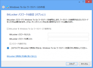 WindowsToGo05.png