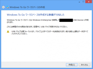 WindowsToGo06.png