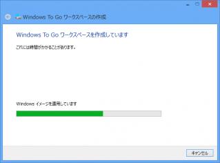 WindowsToGo07.png