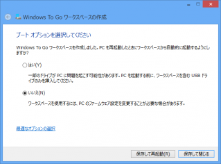 WindowsToGo08.png