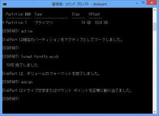 diskpart03.png