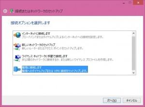 pptp-client02