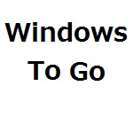 WindowsToGoドライブのつくり方