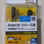 Xperia Z3 Compact 用のガラスフィルムと充電ケーブルを買ってみた